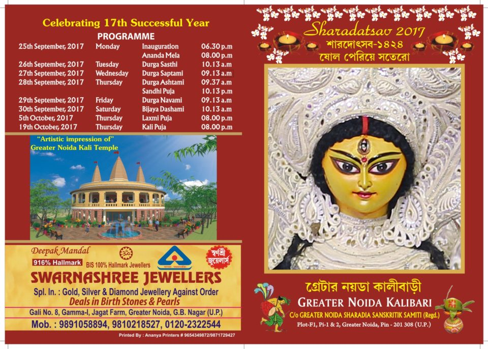Puja Invitation Card 2017